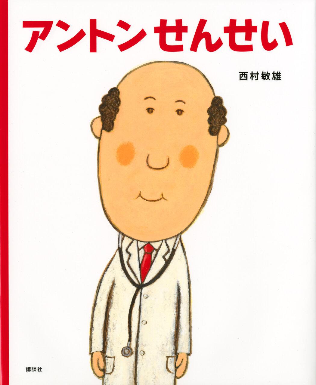 「アントンせんせい」シリーズ第一作め。こちらから読んであげても。<br> <br> 『アントンせんせい』<br> 作:西村敏雄 講談社