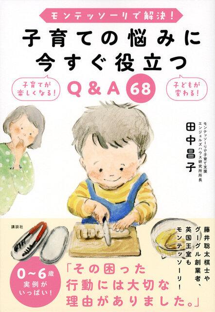 年齢別に豊富な実例を紹介しています。<br> <br> 『モンテッソーリで解決! 子育ての悩みに今すぐ役立つQ&A 68』著:田中昌子