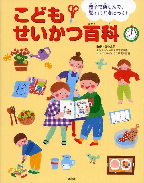 豊富な事例をわかりやすいイラストで紹介したロングセラー。<br> <br> 『親子で楽しんで、驚くほど身につく! こどもせいかつ百科』監修:田中昌子