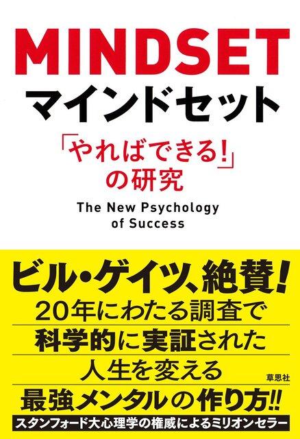 発達心理学の世界的権威である著者が、能力や才能は生まれつきではないことを20年間の調査で実証した『マインドセット「やればできる!」の研究』
