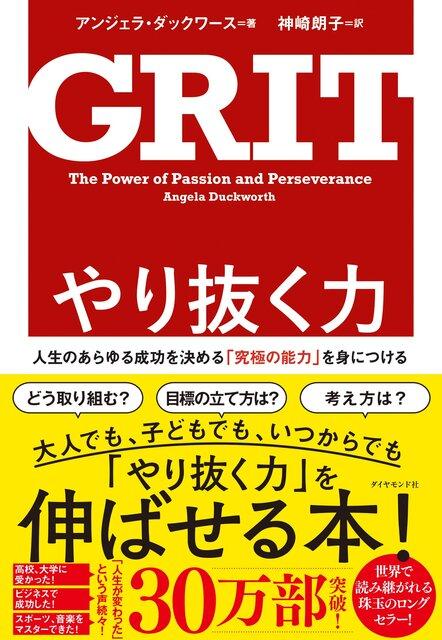 マッカーサー賞(別名:天才賞)受賞の著者が、成功するには、IQや才能よりGRIT(やり抜く力)」だと言い切り、その伸ばし方を説く『GRIT やり抜く力』。