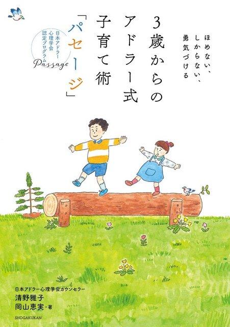 パセージ育児法は、日本にアドラー心理学を広めた野田俊作氏が開発し、30年以上の実績がある。『3歳からのアドラー式子育て術「パセージ」』