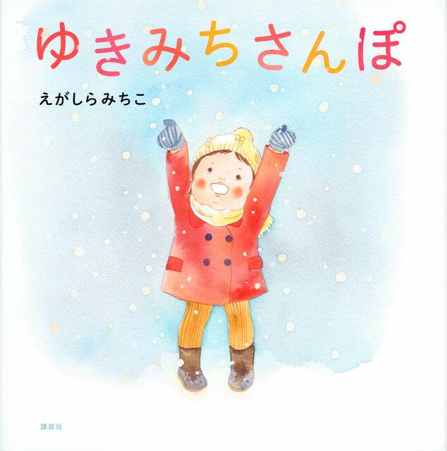 お気に入りのマフラー巻いて、帽子にてぶくろ、ブーツをはいて、じゅんびできたよ、いってきまーす。 雪がいちめんに降ったある日、おさんぽで出会ったのは、どんな音? 冬のつめたい空気や透明感がみずみずしいタッチで描き出されます。雪の日が待ち遠しくなる絵本。<br> <br> 『ゆきみちさんぽ』<br> 作:江頭路子 講談社