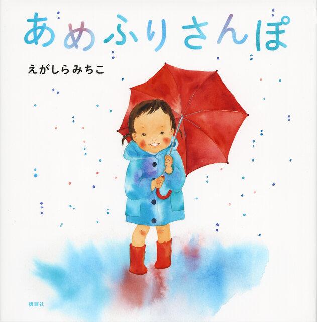 お気に入りのかさもって、ながぐつはいて、カッパ着て、じゅんびできたよ、いってきまーす。かえるやあじさい、おたまじゃくしと女の子のかわいらしい出会いが、楽しげな雨音とともに繰り広げられます。 ちいさな女の子の雨の日を追いかけた、ちょっぴりファンタジックなお話。雨音の楽しさや、雨に濡れた景色の美しさが、透明感あふれる水彩画で表現されています。<br> <br> 『あめふりさんぽ』<br> 作:江頭路子 講談社