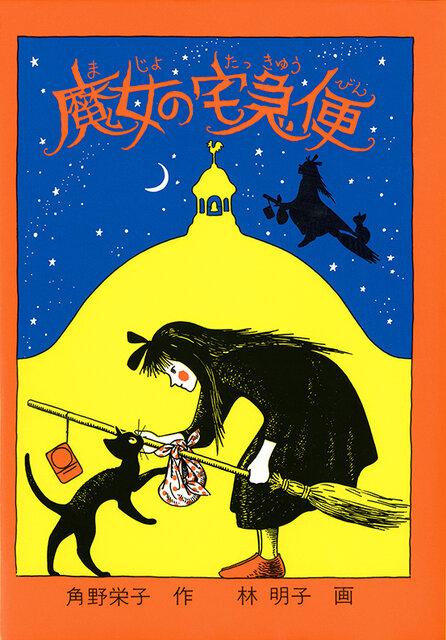 魔女の宅急便(福音館書店)