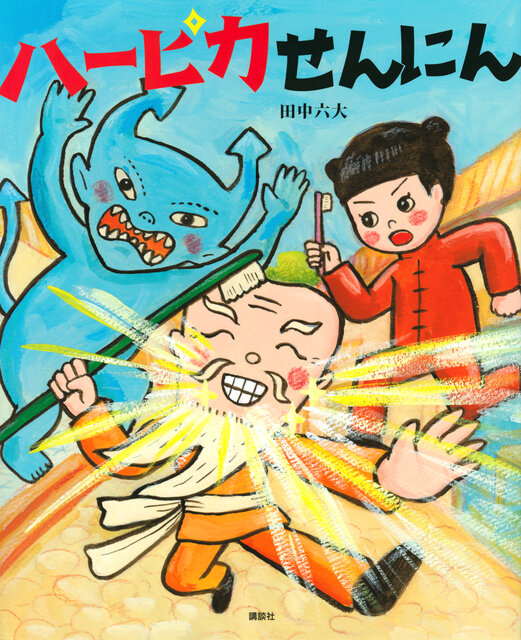 おまんじゅうが大好きなましろちゃん。むしばだいまおうが作ったムシバニナールまんじゅうを食べてしまって、お口の中の歯が、ぜんぶ虫歯になりそう!大ピンチ!<br> <br> 『ハーピカせんにん』<br> 作・絵:田中六大 講談社