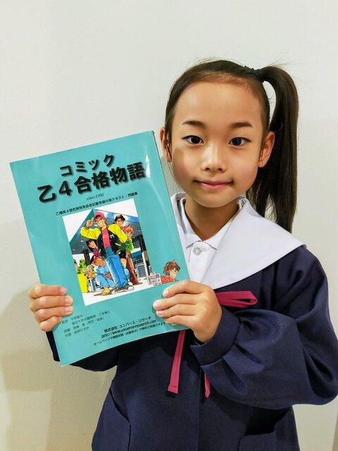 咲耶さんが勉強した参考書『乙4合格物語』。「マンガの漢字にルビがあり、ストーリーもしっかりしているので子どもでも読みやすく、問題集も充実しているので非常に役に立ちました」と、章宏さん