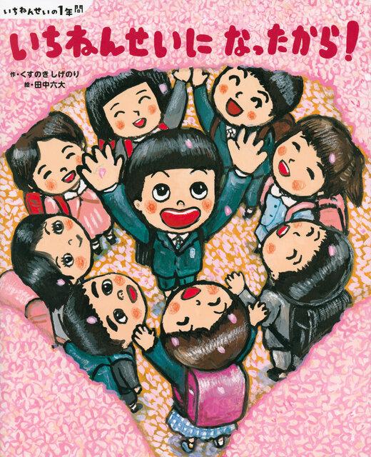 待ちに待った小学校の入学式の日、りゅうたろうくんは、「ともだちひゃくにんできるかな」と期待に胸をふくらませながら、小学校の門をくぐりました!<br> <br> 『いちねんせいに なったから! いちねんせいの1年間』<br> 作:くすのきしげのり 絵:田中六大 講談社