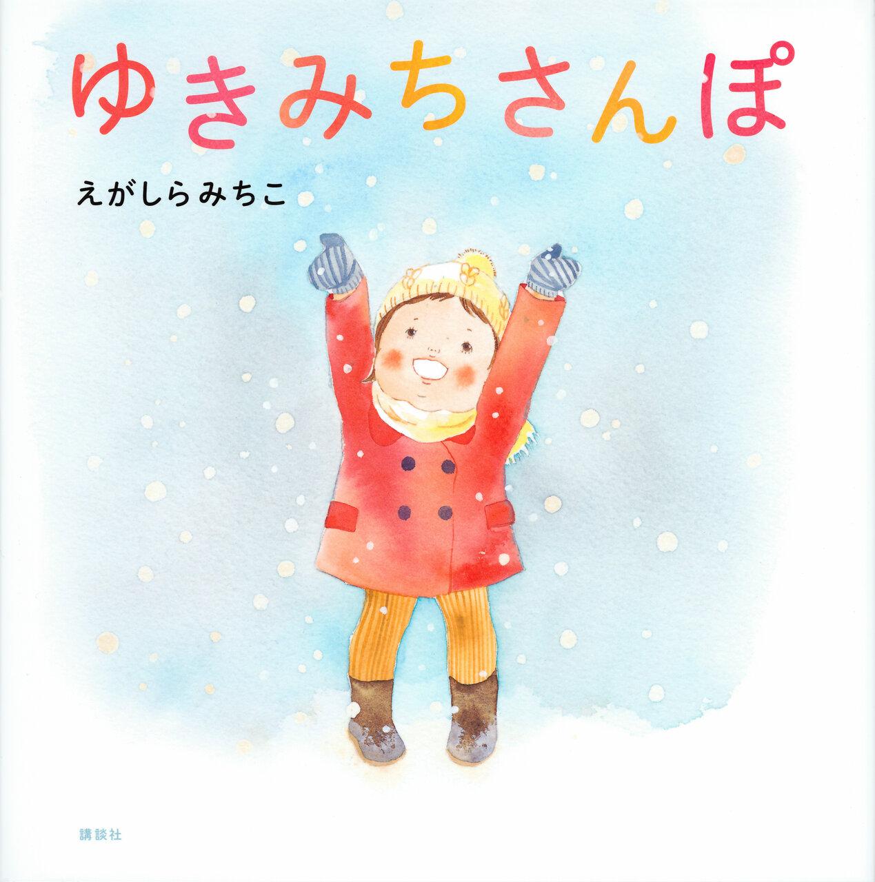 雪がいちめんに降ったある日、おさんぽで出会ったのは、どんな音?<br> <br> 『ゆきみちさんぽ』<br> 作:江頭路子 講談社