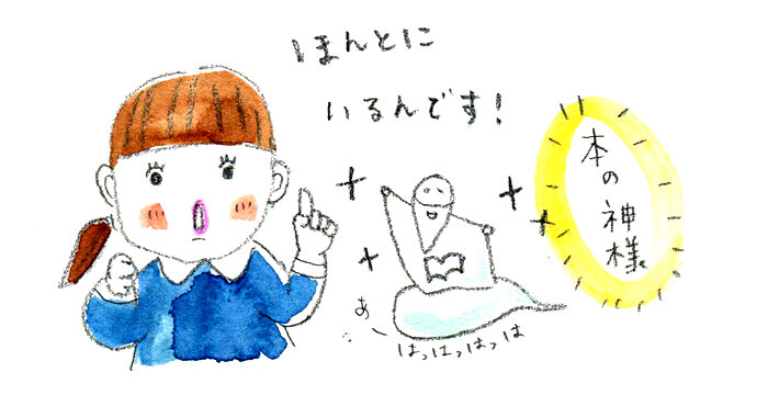 本の神様について力説する中山さんの図
