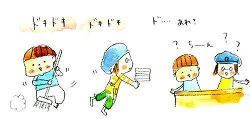 """<p class=""""item-txt-center""""><small class=""""font-small"""">ドキドキそわそわ準備していたのですが……。</small></p>"""