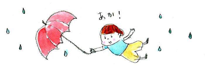 "<span class=""color-picker"" style=""color: rgb(91, 91, 91);"">赤いかさで軽やかな気分に</span>"
