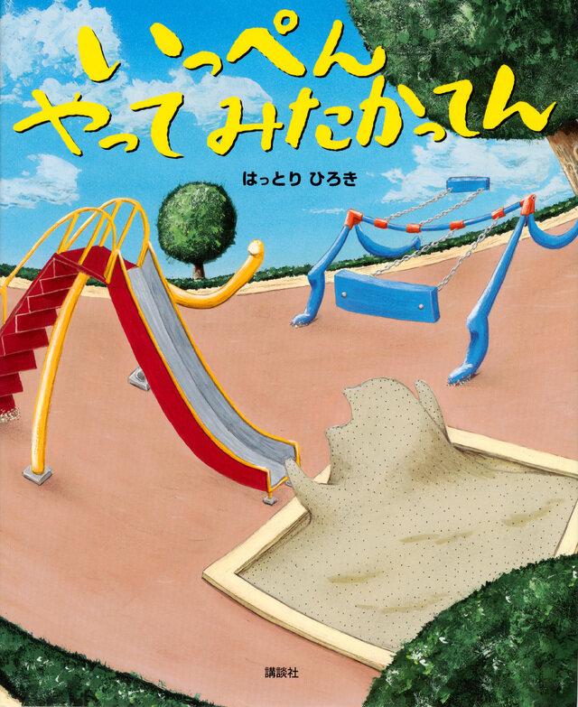 今日はあめふり。せやから、公園にはだ~れもおりまへん。そんなときに、砂場から出てきたのは……。遊具たちが自由に動いて遊びまわる!?<br> <br> 『いっぺん やって みたかってん』 <br> 作:はっとり ひろき 講談社