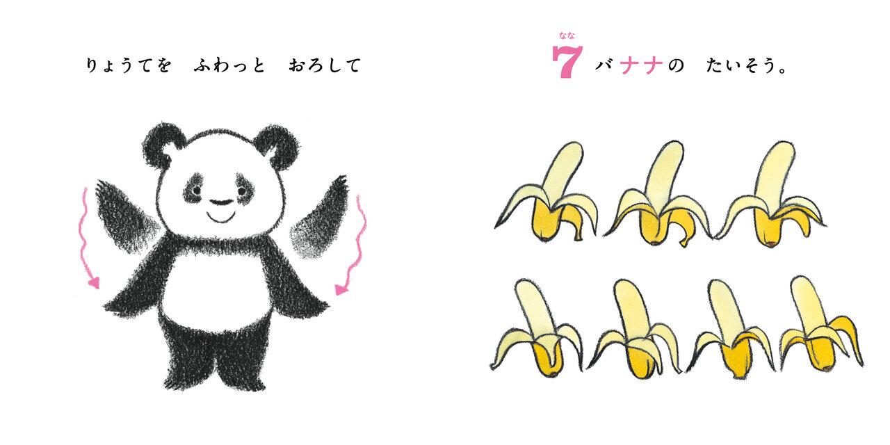 """<small class=""""font-small"""">バナナのたいそう 『パンダかぞえたいそう』より</small>"""