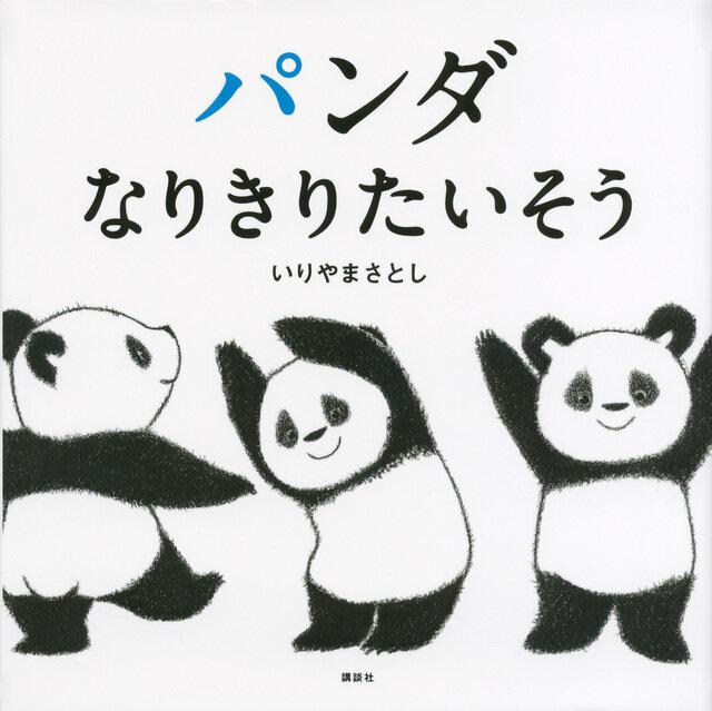 パンダといっしょに、おもいっきり体をうごかそう!<br> <br> 『パンダ なりきりたいそう』<br> 作:いりやまさとし 講談社