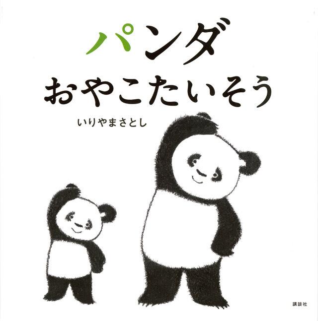 「おやこたいそう はじめるよ。」親子のスキンシップがうれしい、からだもこころも豊かになる一冊。<br> <br> 『パンダ おやこたいそう』<br> 作:いりやまさとし 講談社