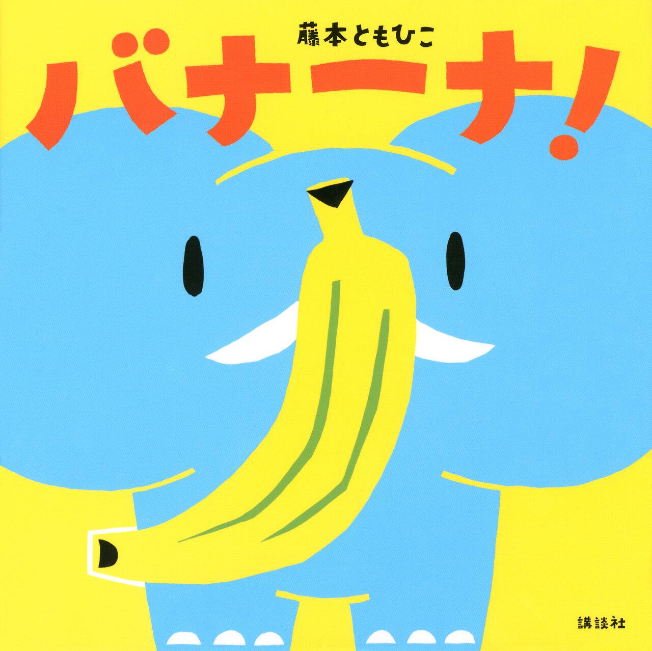 『バナーナ!』<br> 作:藤本ともひこ 講談社