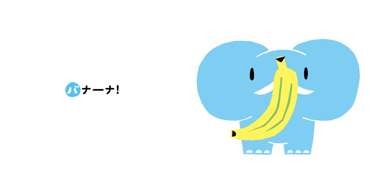 "<span class=""color-picker"" style=""color: rgb(91, 91, 91);"">大きい鼻がバナナに!『バナーナ!』より</span>"