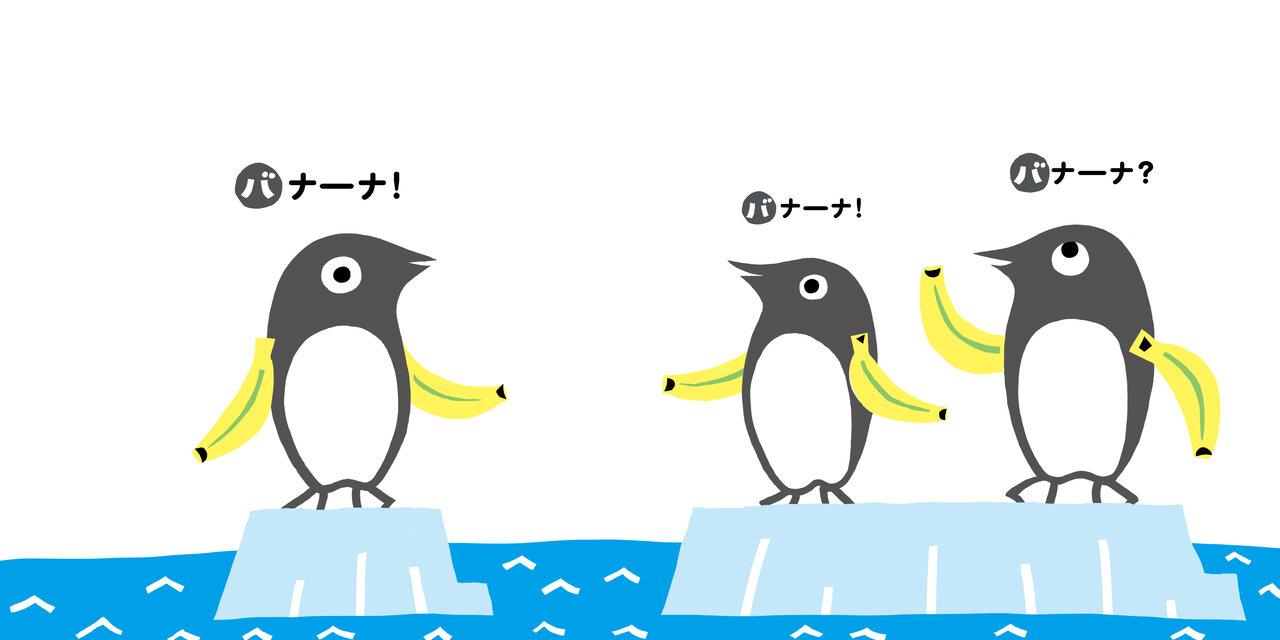 """<span class=""""color-picker"""" style=""""color: rgb(91, 91, 91);"""">バナナが手になっているペンギンさんが3羽 『バナーナ!』より</span>"""