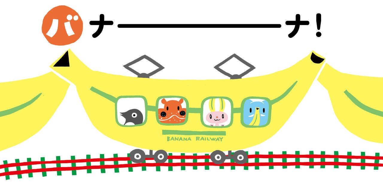 "<span class=""color-picker"" style=""color: rgb(91, 91, 91);"">バナナの大きな電車『バナーナ!』より</span>"