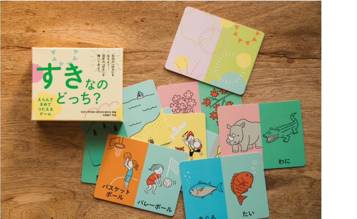 「えらんできめてつたえるゲーム すきなのどっち?」tobiraco(日本)<br> <br> 写真提供 tobiraco