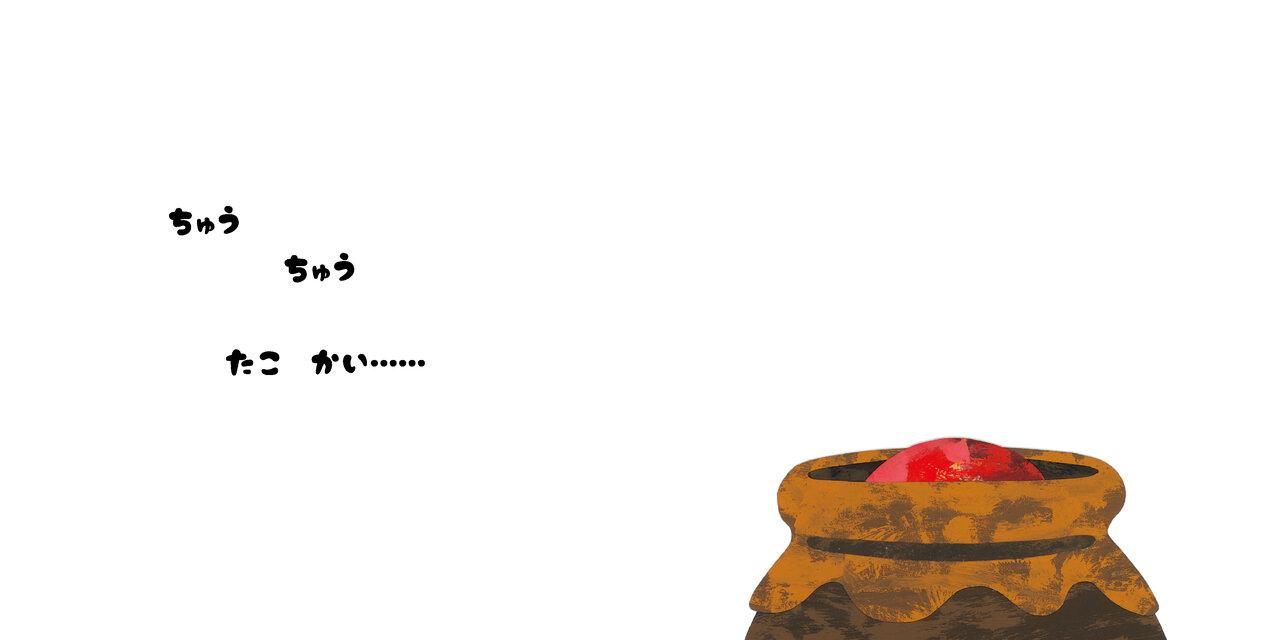 """<span class=""""color-picker"""" style=""""color: rgb(91, 91, 91);"""">たこつぼから赤い頭がちらっと見える<br> 『ちゅうちゅうたこかいな』より</span>"""