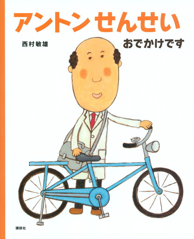 """<small class=""""font-small"""">『アントンせんせい おでかけです』<br> 作:西村敏雄 講談社 </small>"""