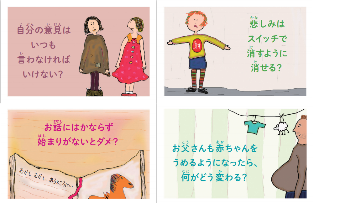 「てつがくおしゃべりカード」ほんの木(日本)<br> 画像提供 ほんの木