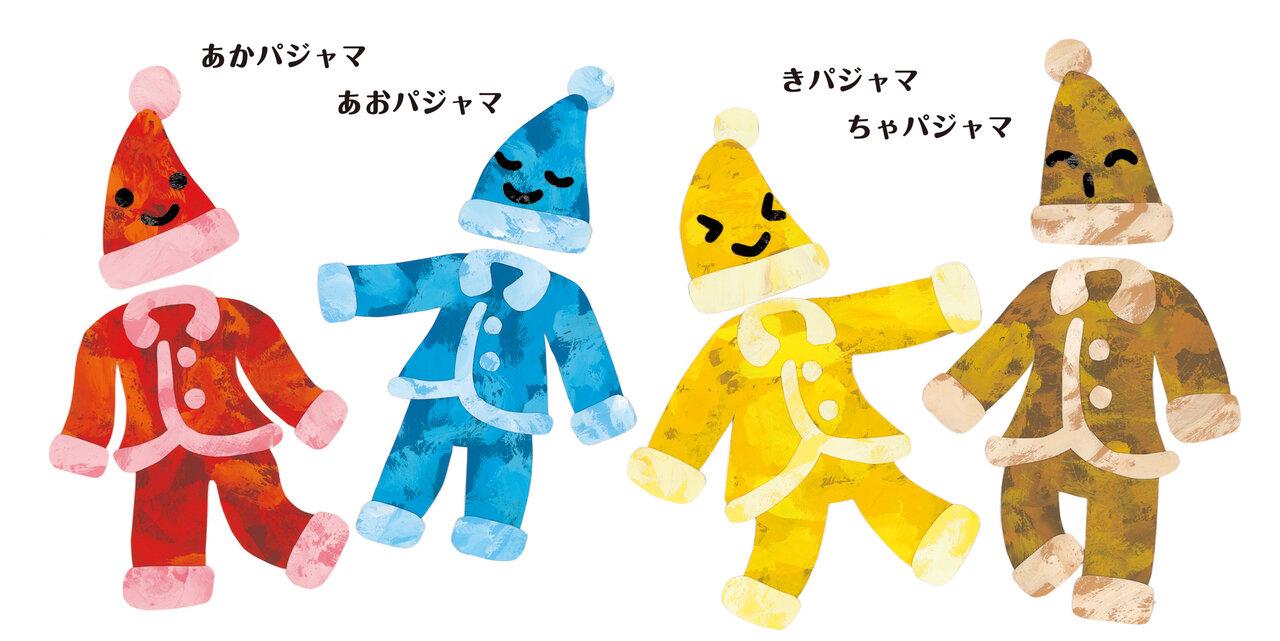 """<span class=""""color-picker"""" style=""""color: rgb(91, 91, 91);"""">子どもに身近なパジャマで早口言葉<br> 『はやくちことばえほん ももも すももも』より</span>"""
