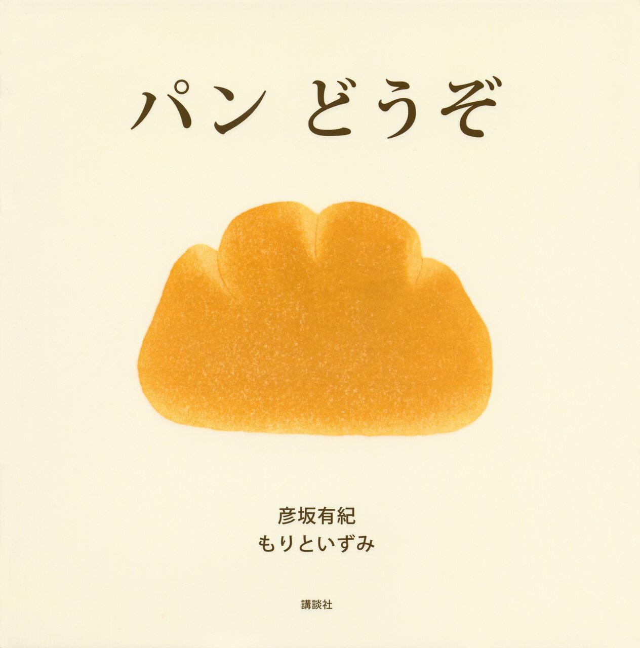 本物以上にパンらしく、美味しそうなパンのオンパレード!<br> <br> 『パン どうぞ』<br> 作:彦坂有紀・もりといずみ 講談社