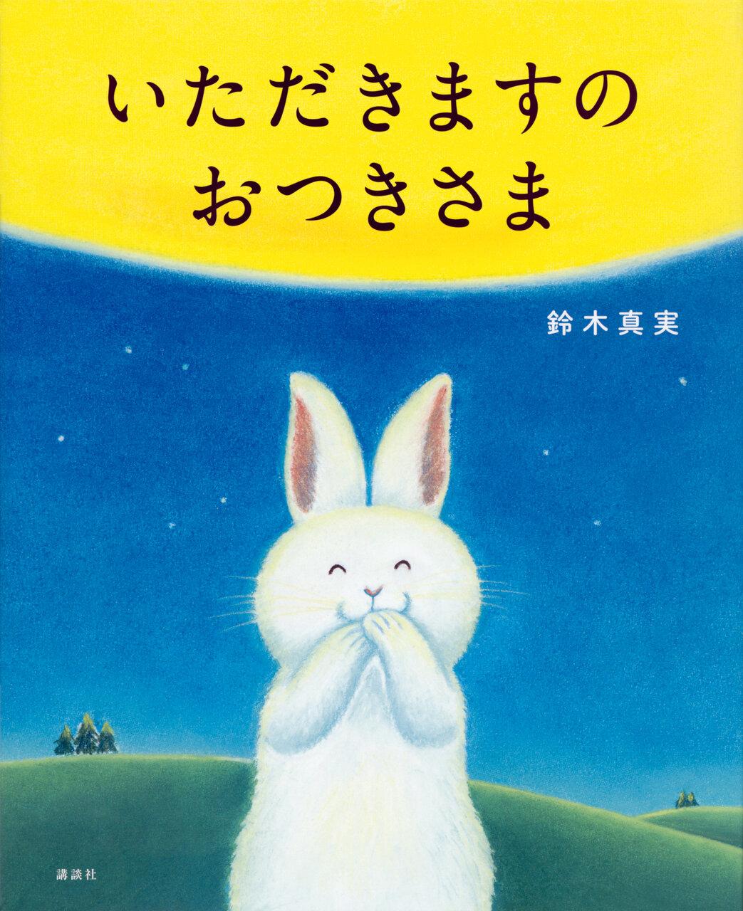 『いただきますの おつきさま』<br> 作:鈴木真実 講談社