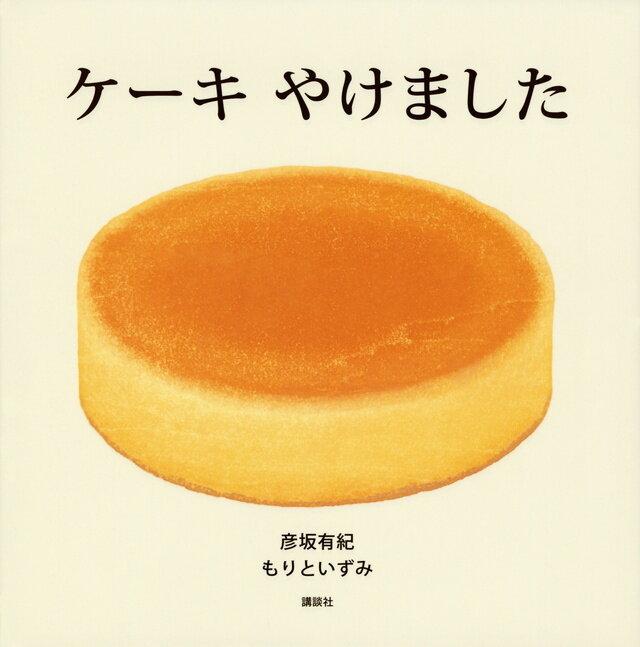 チーズケーキ、バウムクーヘン、アップルパイ、カステラ、ホットケーキ。木版画で摺られた、焼きたてのケーキたちは、どれもおいしそう。<br> <br> <br> 『ケーキ やけました』<br> 作:彦坂有紀 作:もりといずみ 講談社