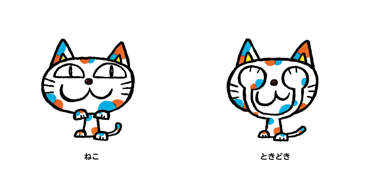 "<span class=""color-picker"" style=""color: rgb(91, 91, 91);"">ねこときどき?<br> 『ねこ ときどき らいおん』より</span>"