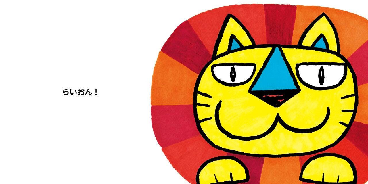 "<span class=""color-picker"" style=""color: rgb(91, 91, 91);"">らいおん!<br> 『ねこ ときどき らいおん』より</span>"