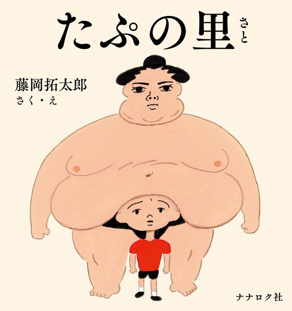 SNSやネットを中心に話題となった、ギャグ漫画家・藤岡拓太郎による初の絵本『たぷの里』(著:藤岡拓太郎/ナナクロ社)。心地よい音の響き、繰り返される不思議なリズムが笑いを誘う