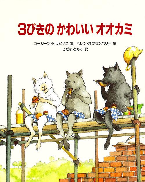 名作『3びきのこぶた』をパロディ化した『3びきのかわいいオオカミ』(著:ユージーン・トリビザス、絵:ヘレン・オクセンバリー、訳:こだまともこ/冨山房)。オオカミたちがレンガの家を建てて暮らしていると、そこへ悪いおおブタがやってきて……。