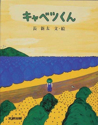 『キャベツくん』(著:長新太/文研出版)のシリーズ1作目。キャベツくんとキャベツくんを食べたいブタヤマさんの会話が楽しい傑作絵本。