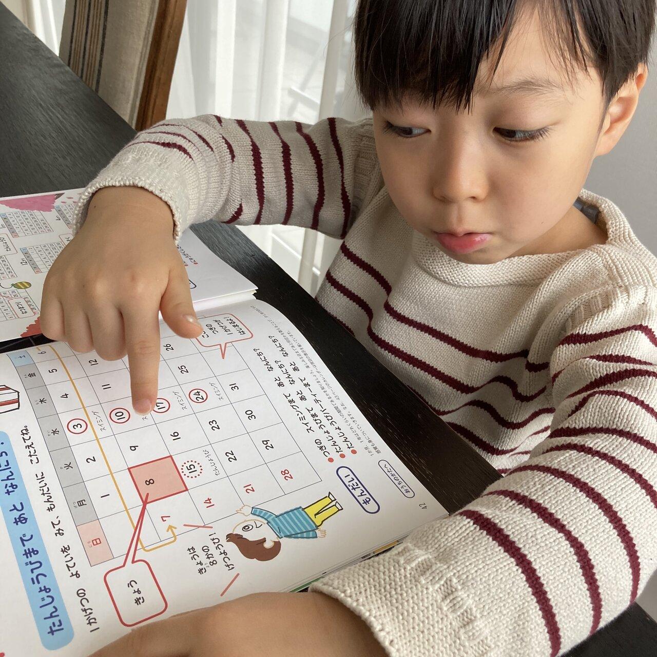 子どもには難しい日付の概念も、イラスト付きのクイズで楽しく学ぶ