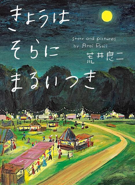 数々の受賞歴がある人気絵本作家・荒井良二の『きょうはそらにまるいつき』(作・絵:荒井良二/偕成社)。夜空に浮かぶ美しい満月と、あたたかな街の光に癒やされる1冊。