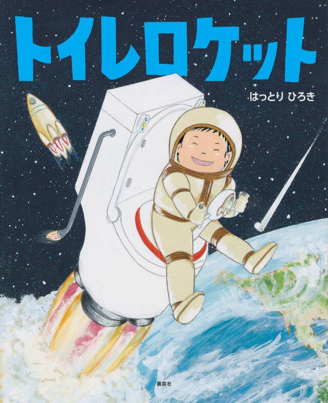 ぼくは、トイレロケットに乗って宇宙へ行くんだ。準備オーケー。おならスイッチ、オン!ぷーーーーーー! お子さんのトイレトレーニングにもぴったり。<br> <br> 『トイレロケット』<br> 著:はっとりひろき 講談社