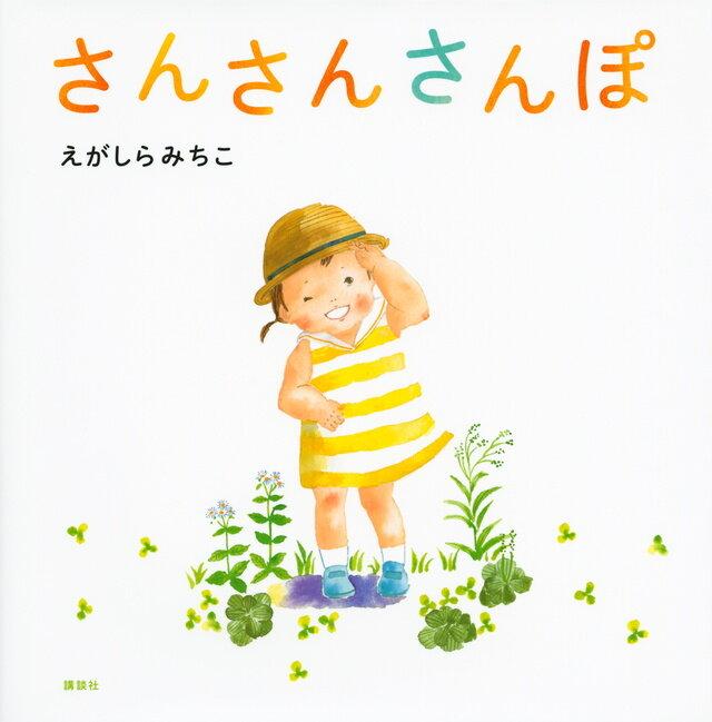『さんさんさんぽ』<br> 作:江頭路子 講談社