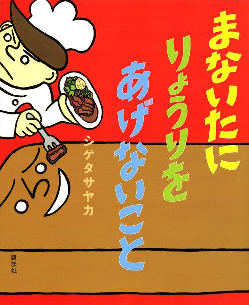 食いしんぼのまな板に、気のやさしいコックはこっそり料理をあげますが、まな板はだんだん太っていって……。<br> <br> 『まないたに りょうりを あげないこと』<br> 作・絵:シゲタサヤカ 講談社