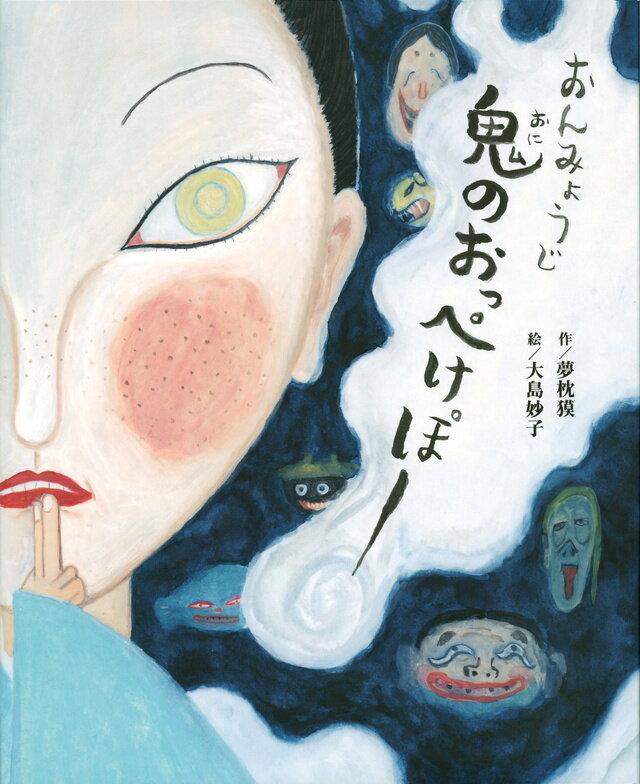『おんみょうじ 鬼のおっぺけぽー』<br> 作:夢枕獏 絵:大島妙子 講談社