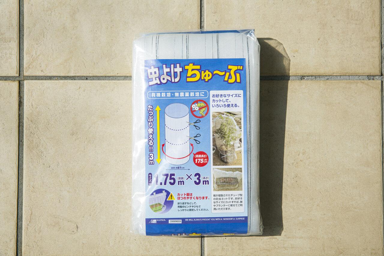 市販の虫よけ網を用意すると安心です。<br> 撮影 深澤慎平