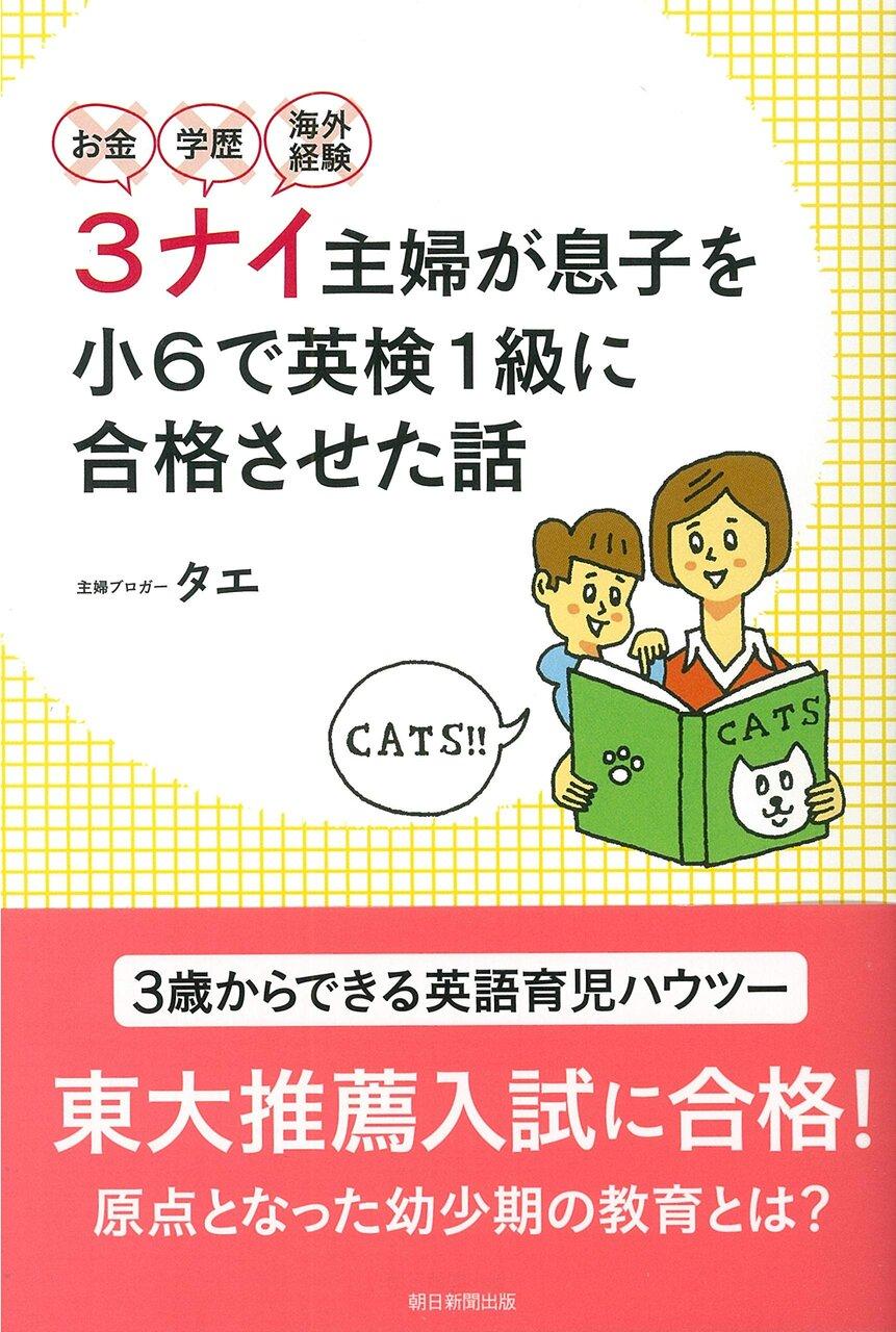 タエさんの著書『お金・学歴・海外経験 3ナイ主婦が息子を小6で英検1級に合格させた話』