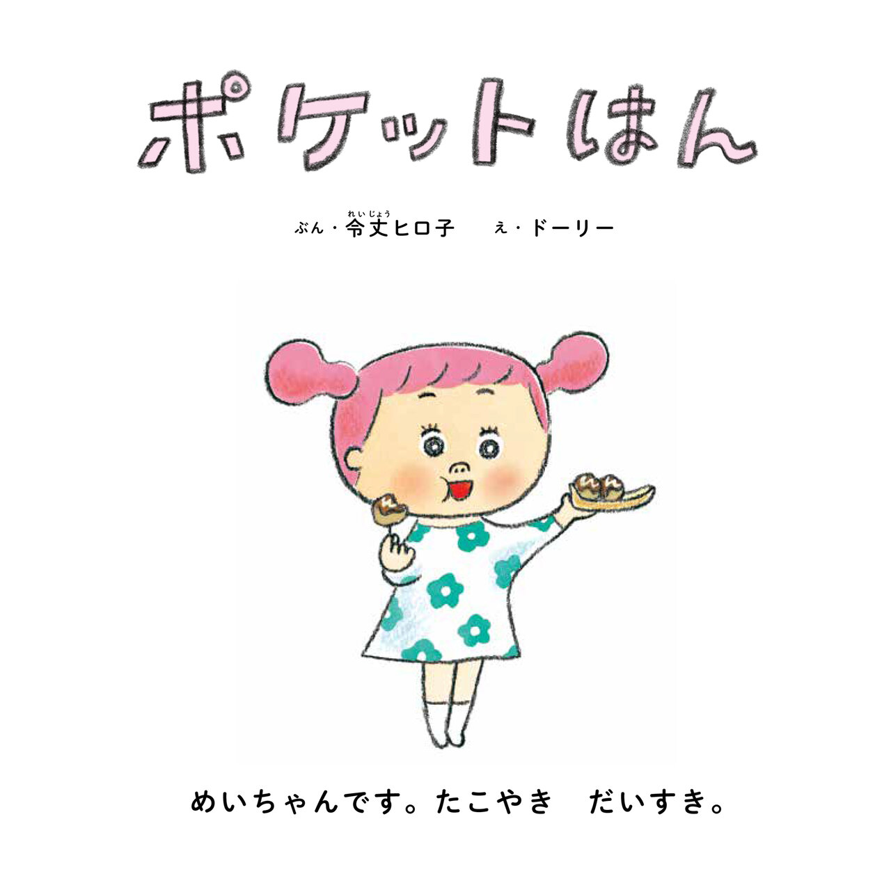 "<span class=""color-picker"" style=""color: rgb(91, 91, 91);"">たこ焼きを食べるめいちゃん<br>
