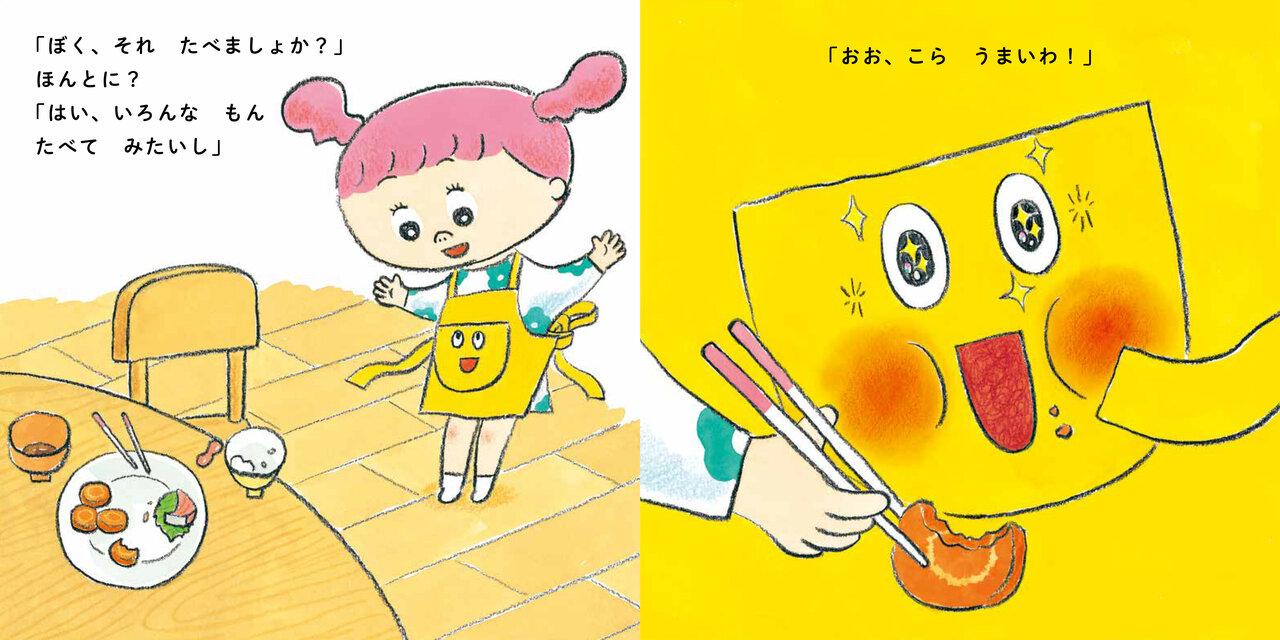 """<span class=""""color-picker"""" style=""""color: rgb(91, 91, 91);"""">めいちゃんが苦手なにんじんも、おいしそうに食べる<br> 『ポケットはん』より</span>"""