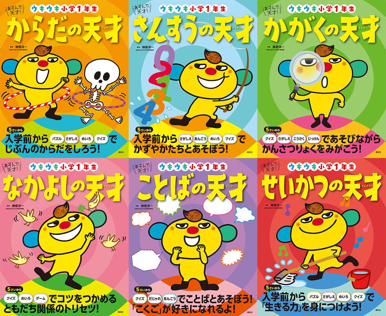 榊原洋一先生監修 好評発売中の「あそんで、天才!」シリーズ全6冊
