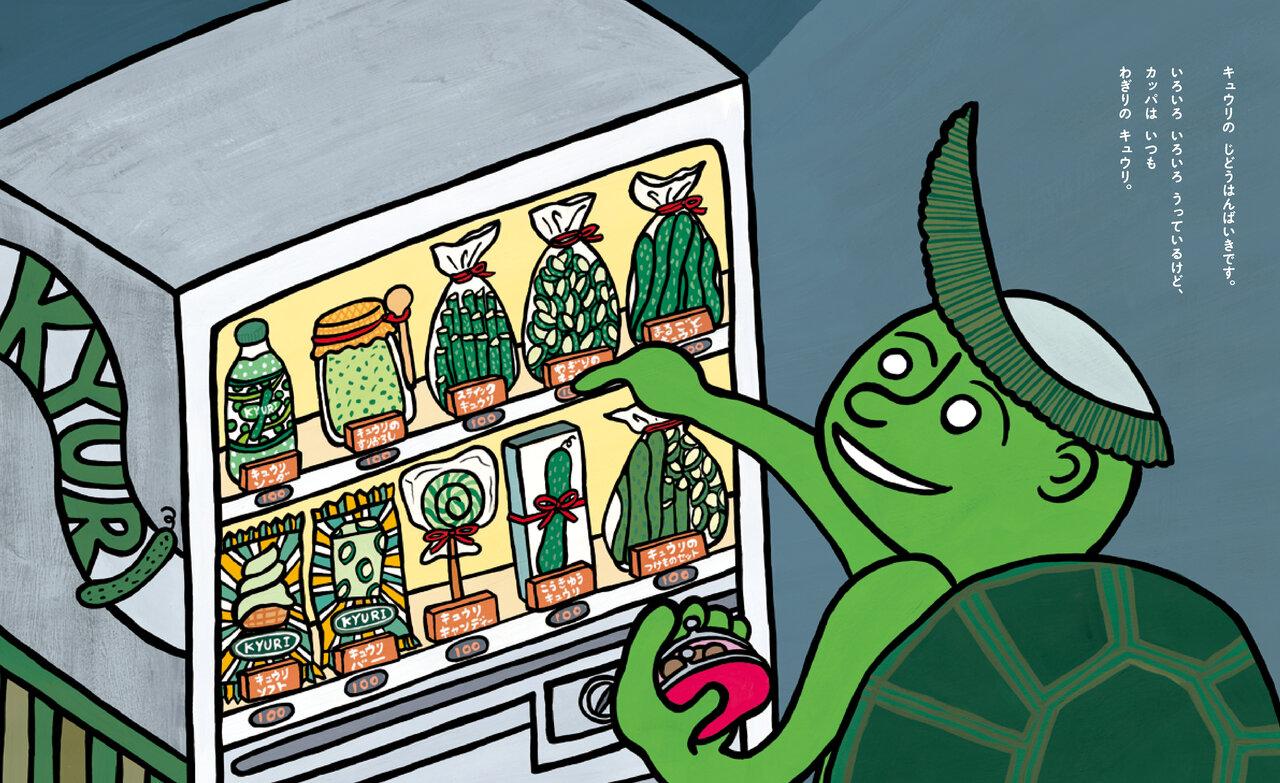 自販機でキュウリが売られている<br> 『カッパも やっぱり キュウリでしょ?』より