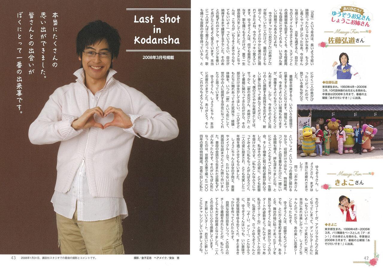▲「歌のお兄さん」卒業の時にいただいた共演者からのメッセージも再掲載。このページでは、佐藤弘道さん、きよこさんの思いがつづられています。